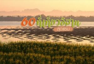 สถานที่ท่องเที่ยวในไทย ใน 4 ภาค