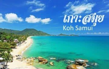 ที่เที่ยวในไทย