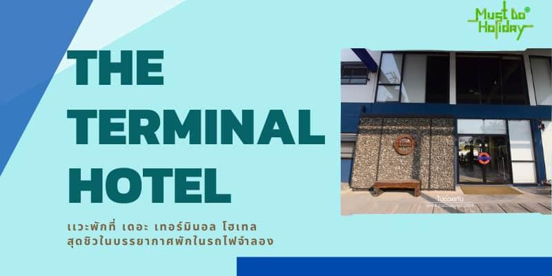 โรงเเรมเเละที่พัก